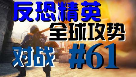 【队友……虐心……】CSGO反恐精英全球攻势Ep61 by 悬总管