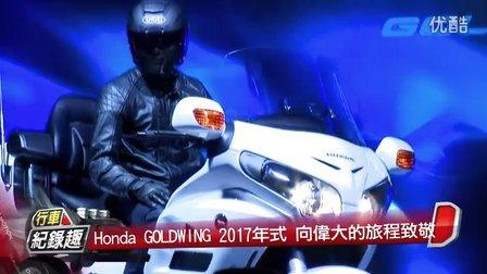 【大金翼 Honda GOLDWING 2017款台湾发布会】