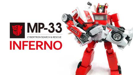 KL變形金剛玩具分享103 MP-33 地獄火 Masterpiece Inferno