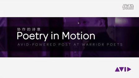 走进 Warrior Poets — 并非所有的大片都出自好莱坞