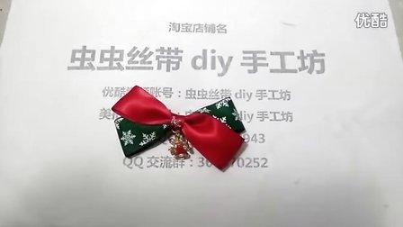 【S89】圣诞套装发饰制作方法教程-10