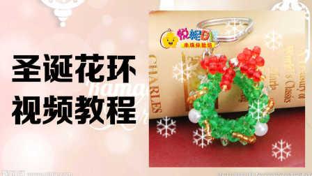 悦妮DIY串珠体验坊-圣诞花环挂件