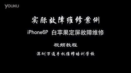 用1分钟电流法维修6P白苹果定屏故障 深圳万通手机维修培训学校