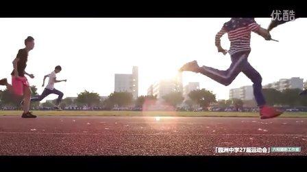 园洲中学27届校运会超燃短片「六相摄影」