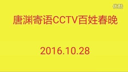 唐渊寄语CCTV百姓春晚