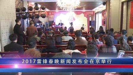 2017雷锋春晚新闻发布会在京举行-唐渊