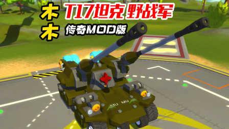 木木《废品机械师》坦克 传奇MOD版