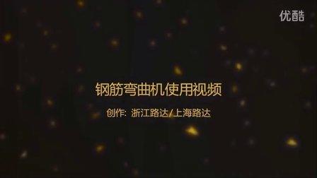 上海路达 钢筋弯曲机操作说明
