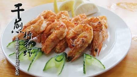 四季厨房:干煎柠香虾