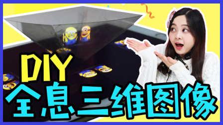 哇!超神奇!hologram全息三维图像DIY! | 小伶玩具