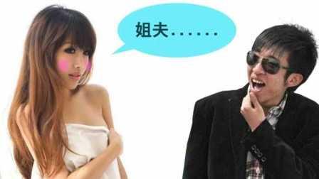 《喵·段子》第27期:姐夫,你喜欢什么样的女人?