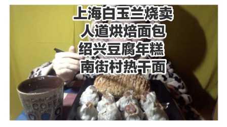 69爱吃饭的妹子 上海白玉兰烧卖+人道烘焙面包+绍兴豆腐年糕+南街村热干面 +鸡蛋干+小零食 中国吃播~