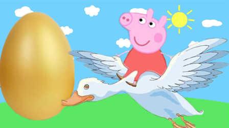 小猪佩奇奇趣蛋白天鹅飞行之旅 816