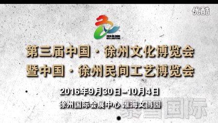 【徐州暴雪国际案例展示】文博会三分钟