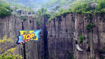 世界危险的村庄,悬崖上的郭亮村!