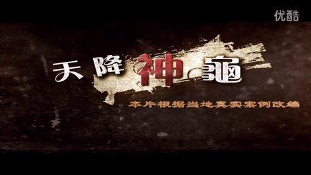 《天降神龟》湖北省巴东县人民法院微电影