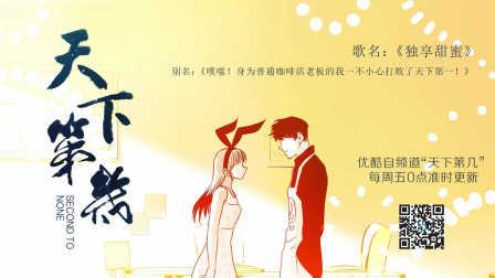 《天下第几》主题曲《独享甜蜜》王胖子ver.