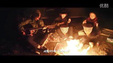 后海大鲨鱼《心要野》MV