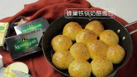 日日煮 2016 蜂巢铁锅奶酪面包 582
