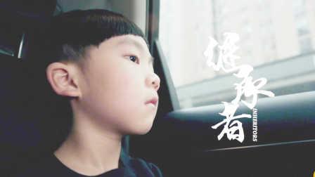 中国版继承者 | 父亲直接买下一幢CBD办公楼, 只为把孩子培养成精英