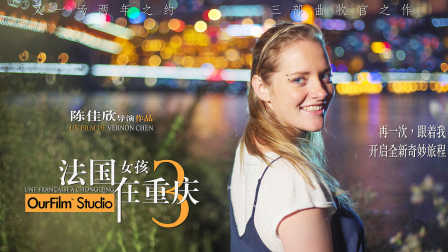 《法国女孩在重庆3》预告片首发【全新旅程刷爆重庆魅力】