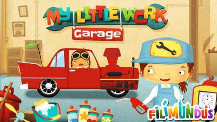 《儿童汽车修理厂》01 我的小事业 休闲益智游戏 修理汽车工作 亲子游戏 手机游戏