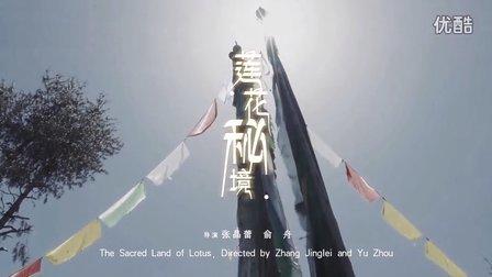 央吉玛《莲花秘境》西藏墨脱音乐纪录片