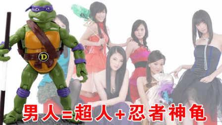 《喵·段子》第28期:是男人,就要做忍者神龟!