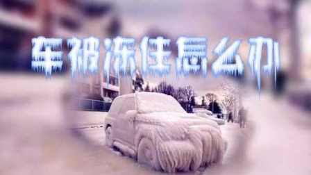 一分钟告诉你车被冻住怎么办