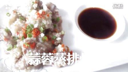 食尚百川家常菜培训学校分享的美食制作视频蒜蓉蒸排骨