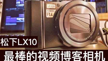 松下LX10/视频博客35