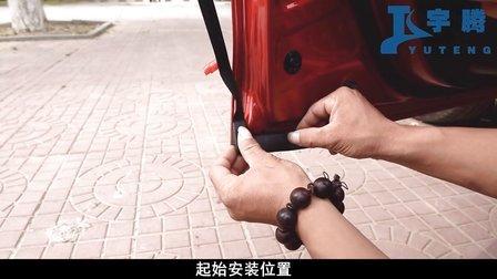 宇腾马自达汽车密封条安装视频教程高清