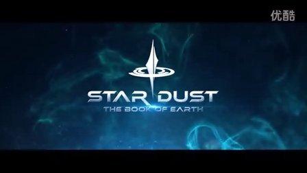 《星尘:地球之书》-中文版宣传视频