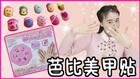 小新孖孖 梦幻美甲玩具套装 芭比美甲包玩具视频