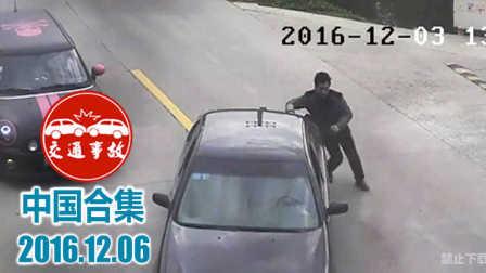 中国交通事故合集20161206:停车忘拉手刹溜车,处理时又错把油门当刹车!#中国交通事故合集#