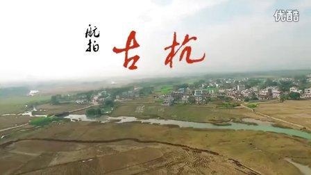 《航拍 古杭》家乡首部航拍视频短片