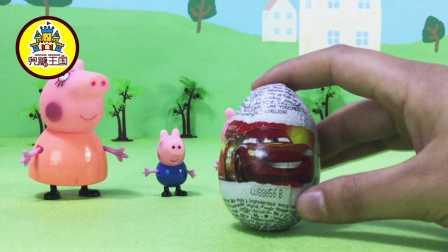 小猪佩奇 汽车玩具总动员奇趣蛋 264