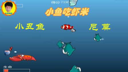 阳光姐姐解说小丑鱼尼莫小鱼 吃虾米