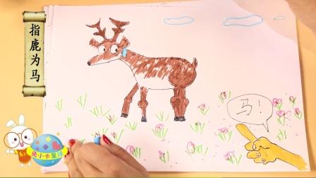 兔小卡星球 2016 少儿成语故事之指鹿为马 成语故事之指鹿为马