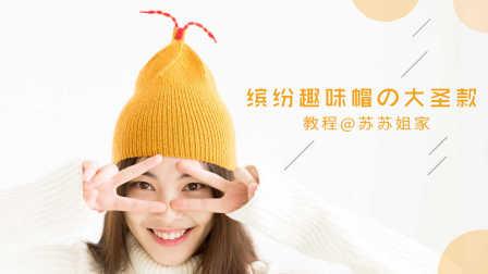 【A098】苏苏姐家_棒针缤纷趣味帽_大圣款_教程编织花样图