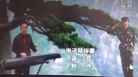 歌曲《革命人永远是年轻》(杨白虎电子琴曲)秋丰练唱