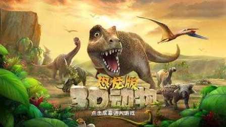 恐龙世界5 侏罗纪世界 恐龙玩具视频 恐龙总动员 恐龙当家2 恐龙动画片