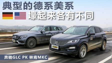 全新奔驰GLC与林肯MKC的豪华中型SUV之争 52