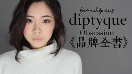 品牌全書のDiptyque Obsession | MissLinZou