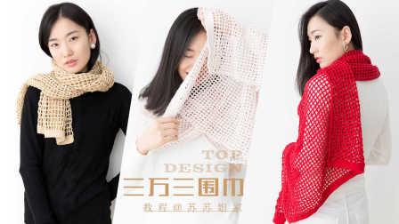 【A100】苏苏姐家_三万三围巾_教程