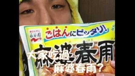 日式中国菜『麻婆春雨』是什么?好吃吗?一起做~