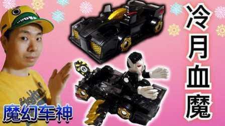 冷月血魔(限量版) 韩国魔幻车神 新魔力玩具学校