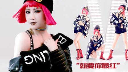 王蓉吐槽热舞蹈版《就要你红》首发!