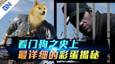 game前线第十五期:看门狗之史上最详细的彩蛋揭秘