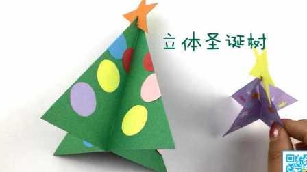 【可乐姐姐做手工】立体圣诞树